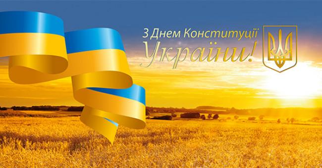 З Днем Конституції України!>
