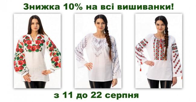 До Дня Незалежності – 10% знижки на всі вишиванки!>