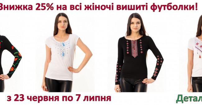 Встигніть обрати свою футболку!>