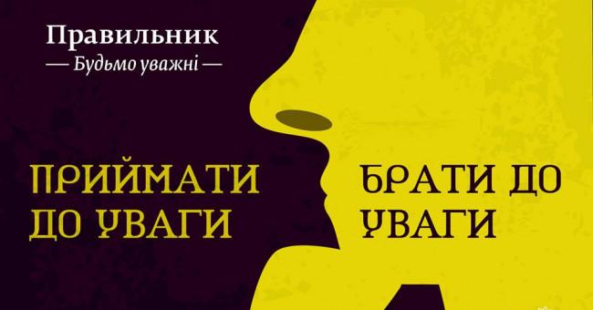 «Рідна мова - не полова». Вчимося розмовляти українською>