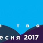 Що почитати: новинки Львівського Форуму видавців–2017