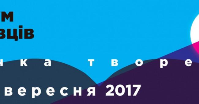 Що почитати: новинки Львівського Форуму видавців–2017>
