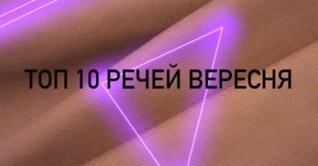 ТОП 10 ВЕРЕСНЯ>