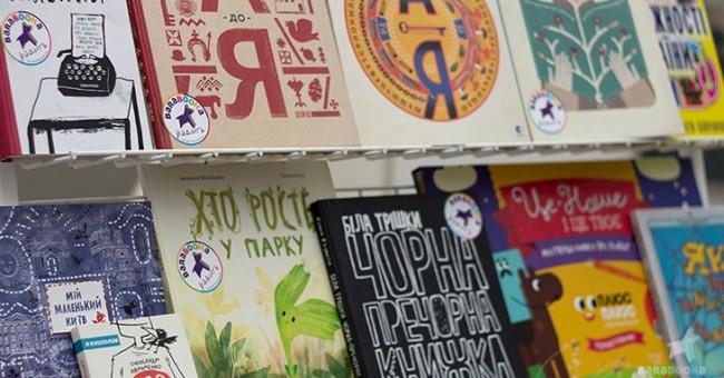 Література для дітей: у пошуках пригод та чудес>
