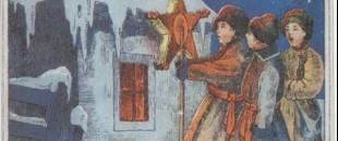Різдвяні листівки України кінця XIX століття