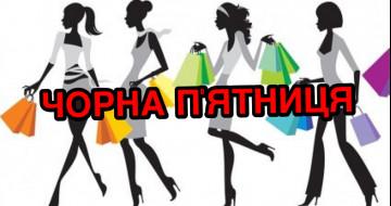 «Чорна п'ятниця» в ЕТНОХАТА! Знижки до 50%!