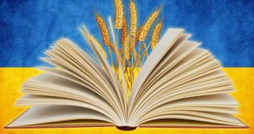 9 ноября - День украинской письменности и языка