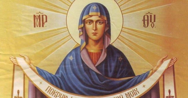 Свято Покрови Пресвятої Богородиці: історія, традиції та народні прикмети>