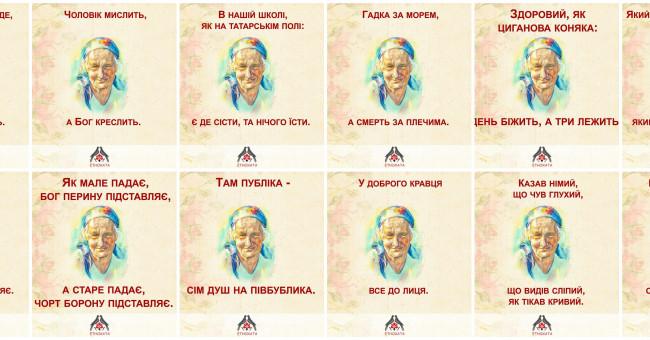 259 українських приказок>