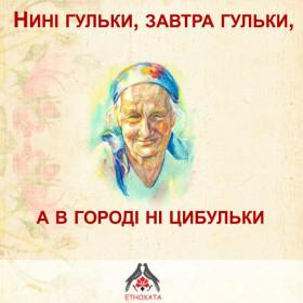 259 українських приказок