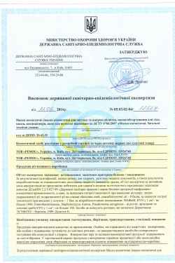 Сертифікати на натуральну косметику