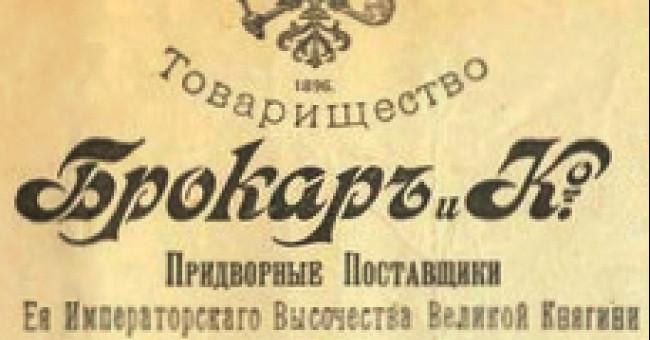 Вплив брокарівської вишивки на творчість українських вишивальниць 41f11ab990f25