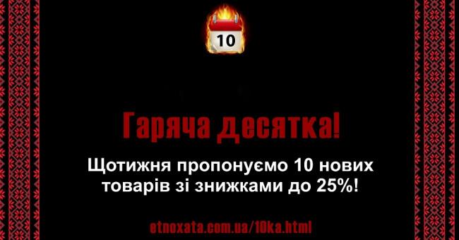 «Гаряча десятка» – спекотна пропозиція холодної осені>