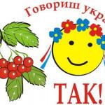 Спілкуємося українською, або Як вдосконалити знання рідної мови