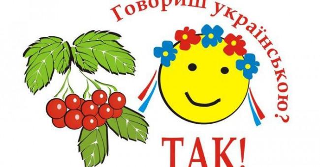 Спілкуємося українською, або Як вдосконалити знання рідної мови>