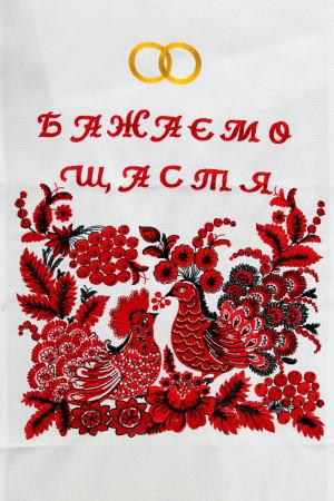 """Свадебный рушник """"Счастье"""""""