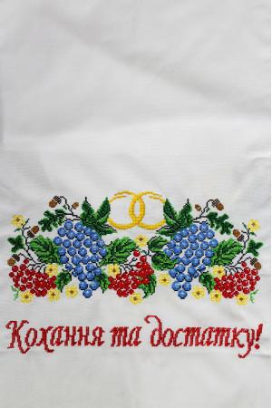 """Свадебный рушник """"Виноград, калина"""""""