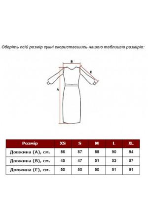 Сукня «Болеслава» синього кольору