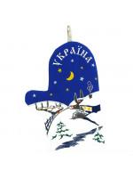 Варежка-прихватка «Зимняя ночь» правая