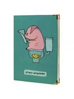 Щоденник «Фінансові справи»