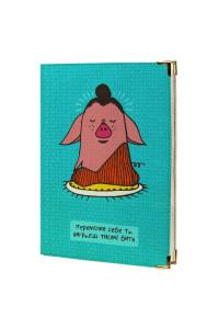 Щоденник «Поросятко філософ»