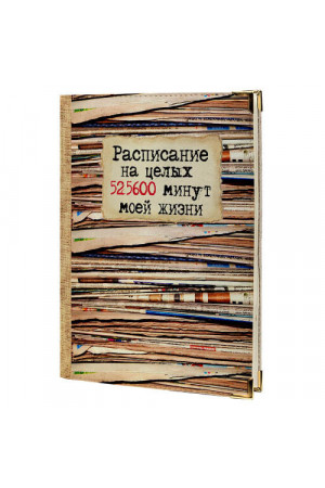 Ежедневник «525600 минут»