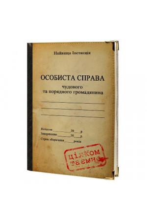 Щоденник «Особиста справа»