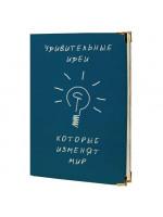 Ежедневник «Удивительные идеи»