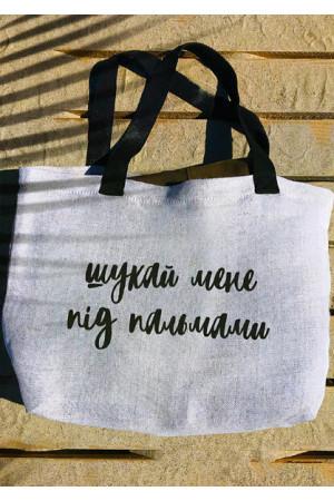 Пляжна сумка «Шукай мене під пальмами»