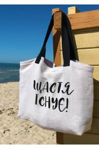 Пляжна сумка «Щастя існує!»
