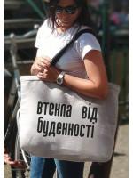 Пляжная сумка «Убежала от обыденности»