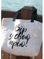 Пляжная сумка «Верь в свою мечту!»