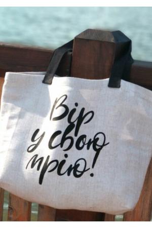 Пляжна сумка «Вір у свою мрію!»