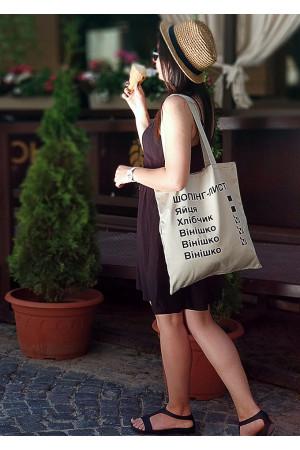 Еко-сумка «Шопінг-лист»