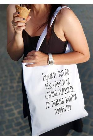 Еко-сумка «Бережи Землю...»