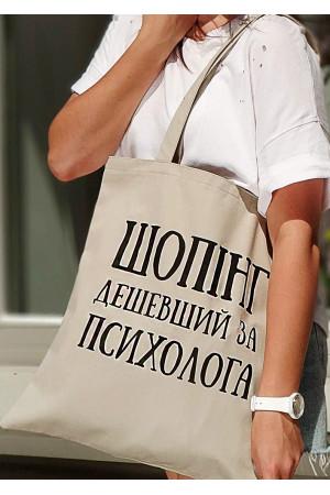 Эко-сумка «Шопинг дешевле психолога»