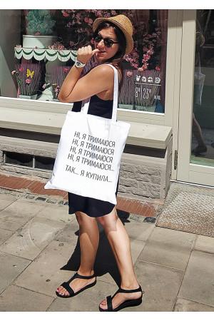 Эко-сумка «Нет, я держусь...»