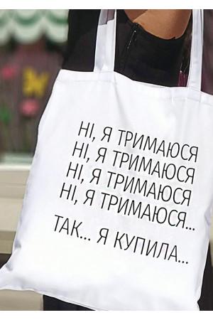 Еко-сумка «Ні, я тримаюсь...»