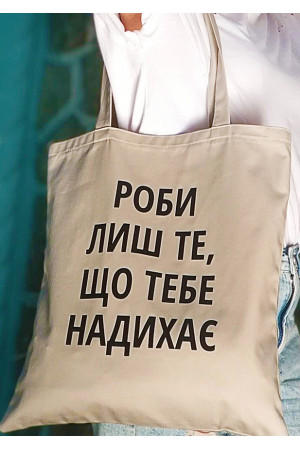 Еко-сумка «Роби лиш те, що тебе надихає»