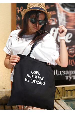 Еко-сумка «Сорі, але я Вас не слухаю»