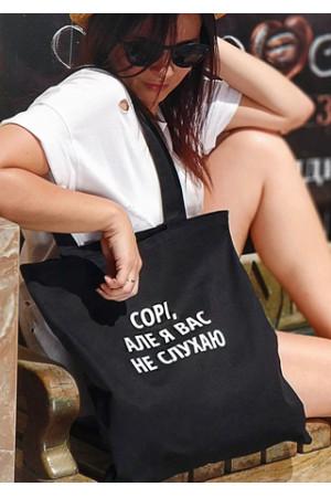 Эко-сумка «Сори, но я Вас не слушаю»