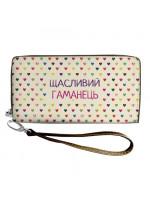 Гаманець «Щасливий гаманець»