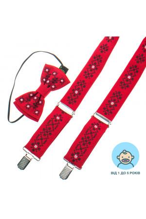 Комплект для мальчика: галстук-бабочка и подтяжки «Павлусь»