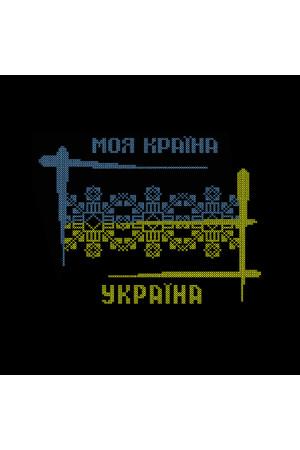 Вышитая футболка «Моя страна - Украина» черного цвета