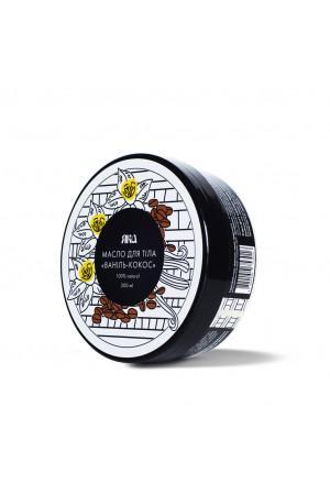 Масло для тела «Ваниль-кокос» (200 мл)