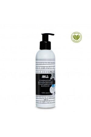 Кондиціонер для відновлення пошкодженого волосся (200 мл)