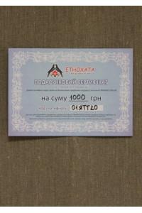 Сертифікат подарунковий 1000