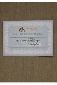Сертифікат подарунковий 200