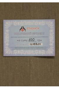 Сертифікат подарунковий 500