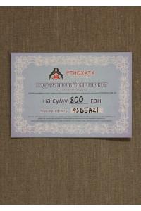 Сертифікат подарунковий 800